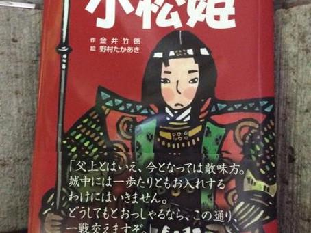 絵本「小松姫」