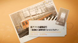 02 END RAILROAD