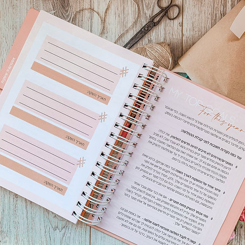 My Business planner PACK