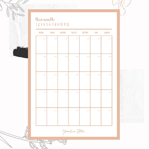 לוח תכנון חודשי - A5