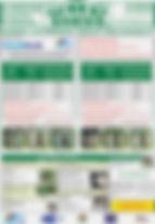 GENERAL PRICE LIST GAUTENG 2019 small.jp