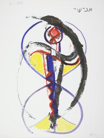 Jacques Grinberg, 10/01/1995, 1995, gouache et encre de chine sur papier, 65 x 50 cm.