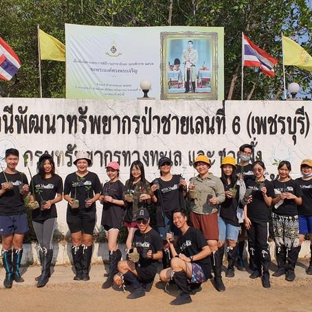 นักศึกษาชั้นปีที่ 1 ทำกิจกรรมปลูกป่าชายเลนและเก็บขยะ ณ สถานีพัฒนาทรัพยากรป่าชายเลนที่ 6 (เพชรบุรี)