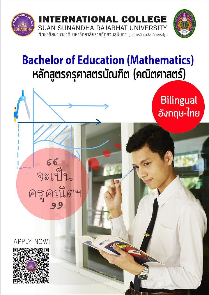Mathematics 1.jpg
