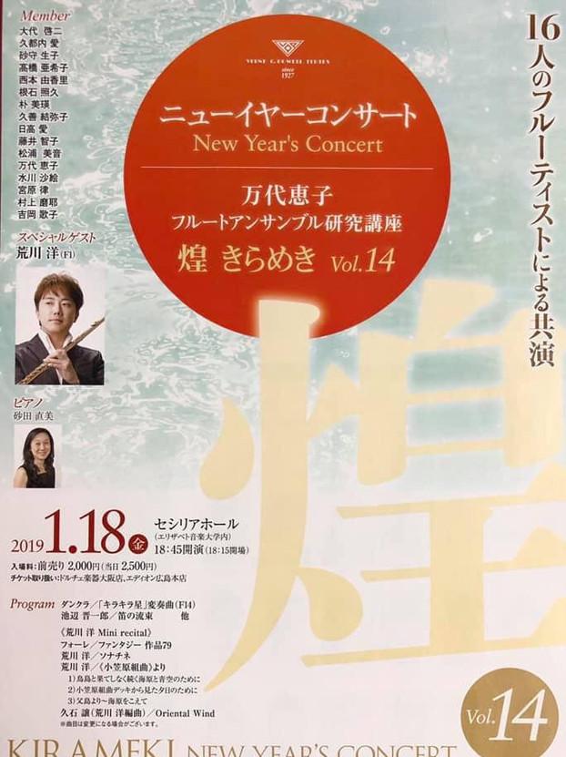 ニューイヤーコンサート 煌 vol.14