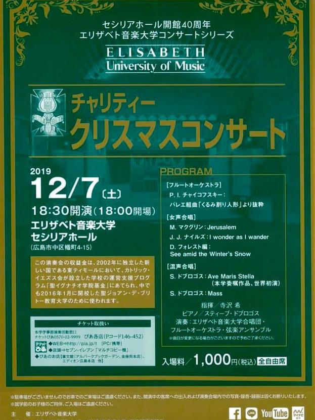 エリザベト音楽大学チャリティークリスマスコンサート