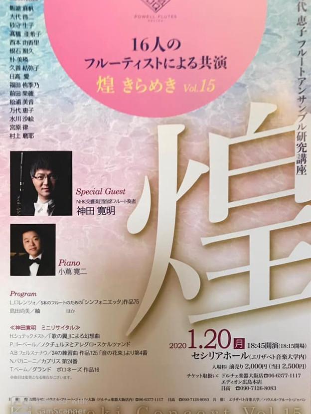 ニューイヤーコンサート 煌 vol.15