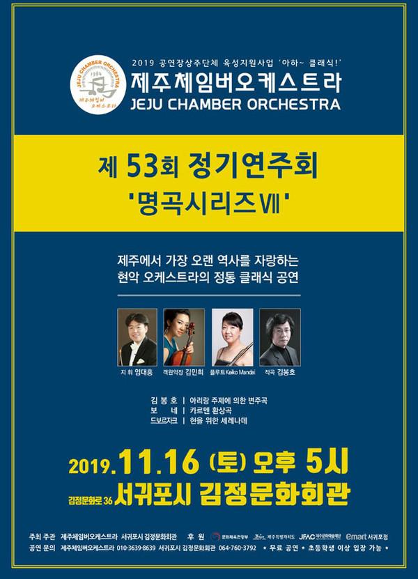 Jeju Chamber Orchestra 第53回定期演奏会