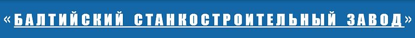 Балтийский Станкостроительный Завод