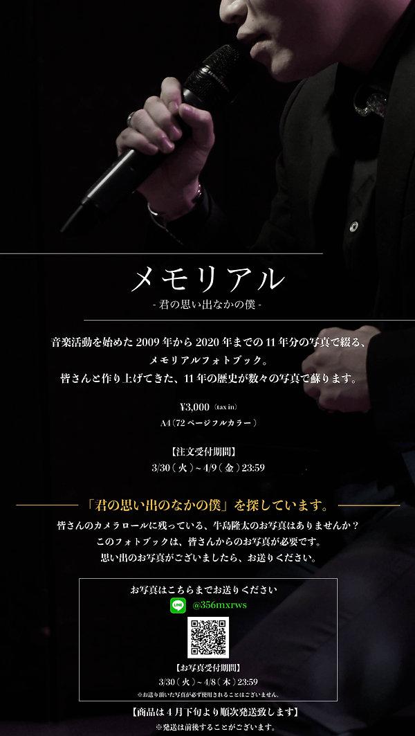 メモリアル_広告.jpg