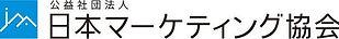 日本マーケティング協会 (1).jpg