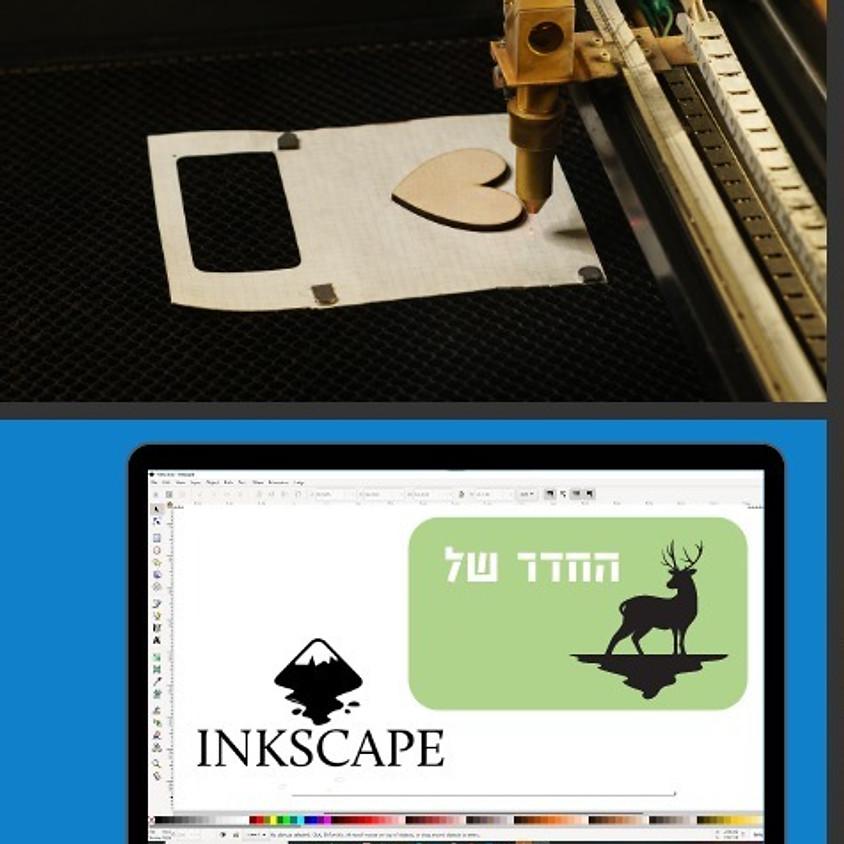 עיצוב שלט לחיתוך לייזר - סדנה מקוונת