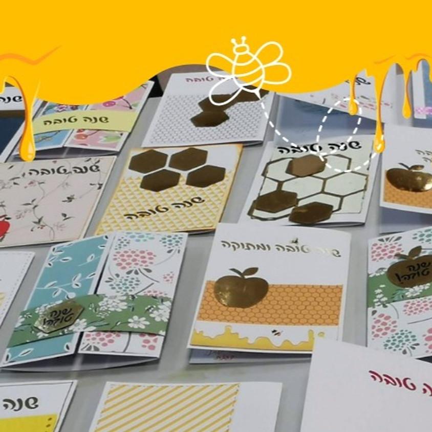 הכנת כרטיסי ברכה לראש השנה - הפרוייקט של שרון