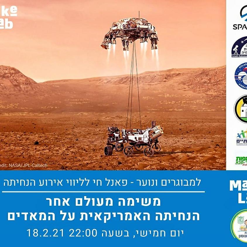 שידור חי של הנחיתה על המאדים עם פאנל מומחי חלל ישראליים