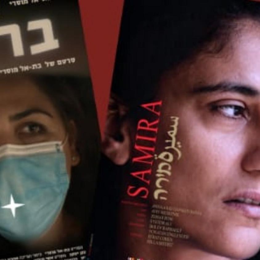 המסך עולה! ערב סרטים שיח והשראה - עם עיריית יהוד