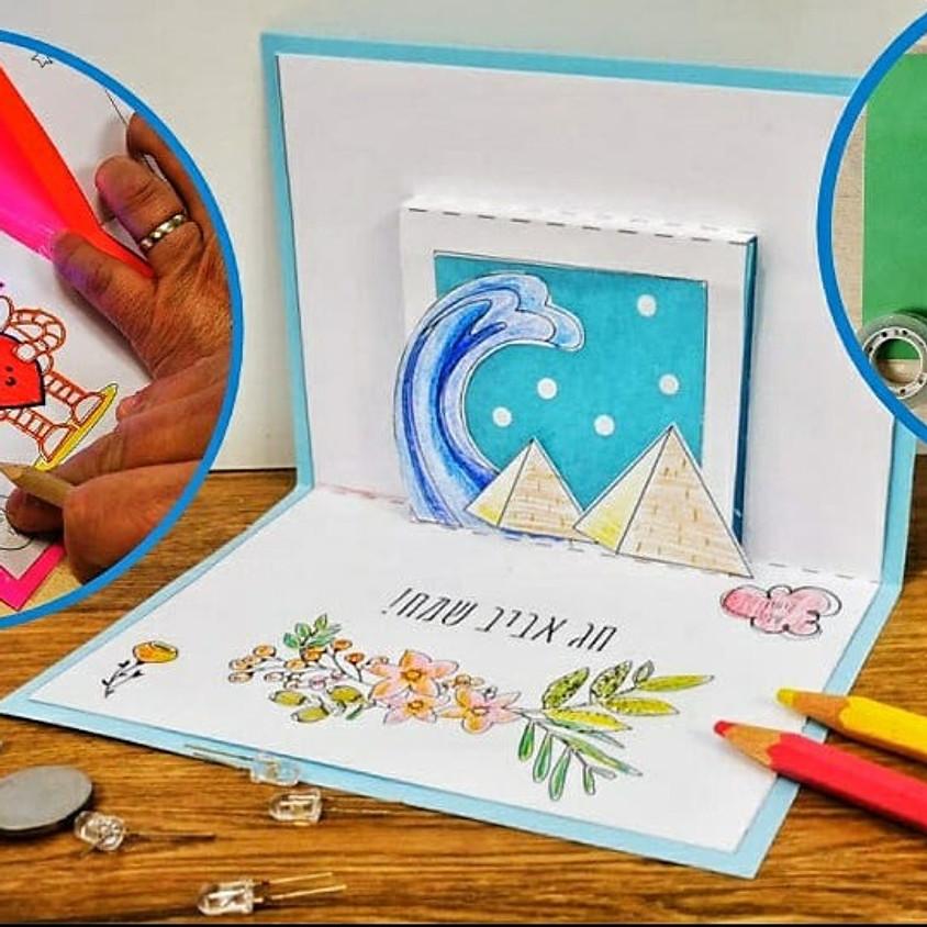 סדנת כרטיס ברכה מאיר לפסח - סדנה פיזית במתחם