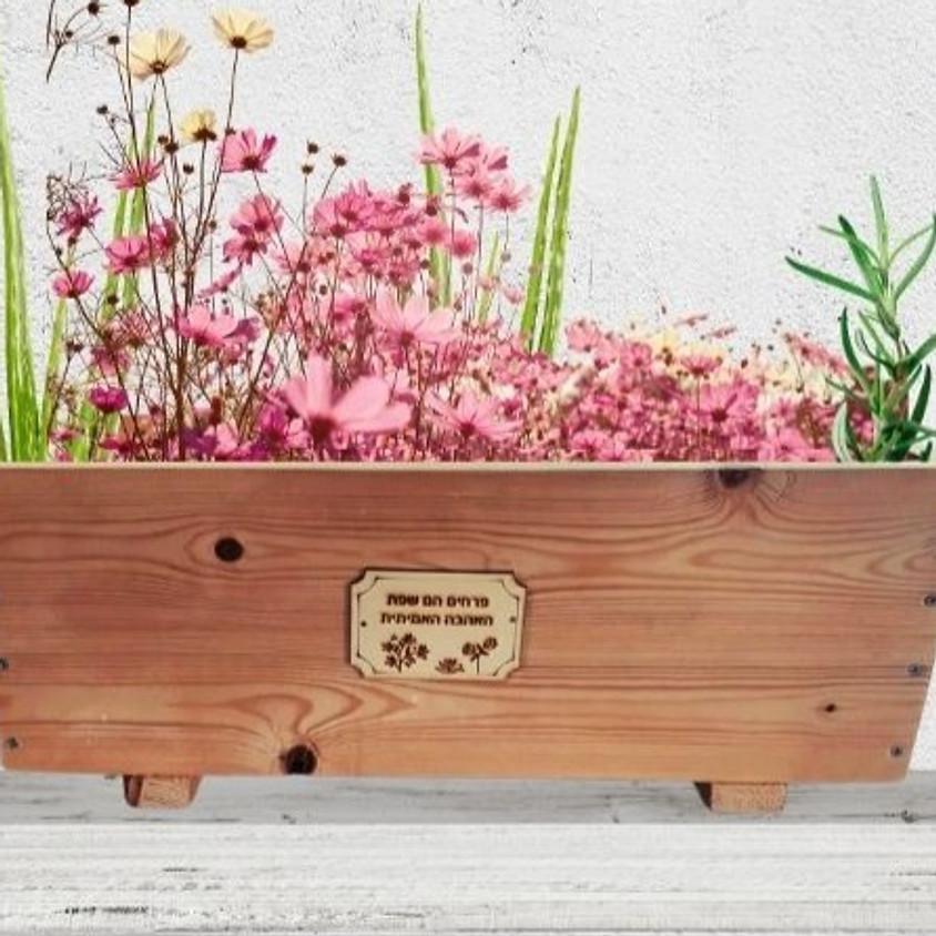 סדנת נגרות - אדנית לפרחים
