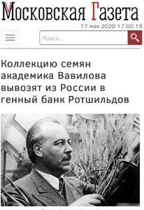 Коллекцию семян академика Вавилова вывозят из России в генный банк Ротшильдов