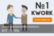 kwork-oficialnyj-sajt-nedorogogo-frilans