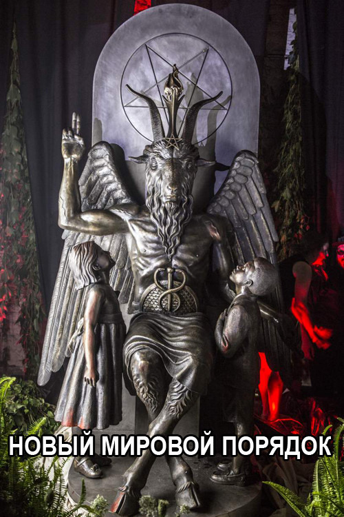 Антихрист - мировое правительство