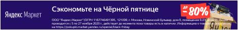 banner-скидки.png