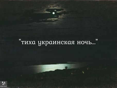 """""""Тиха украинская ночь, но сало надо перепрятать."""""""