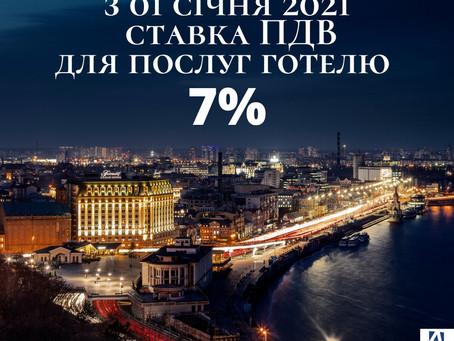 Послуги готелів з 01.01.21 оподатковуються ПДВ за ставкою 7%