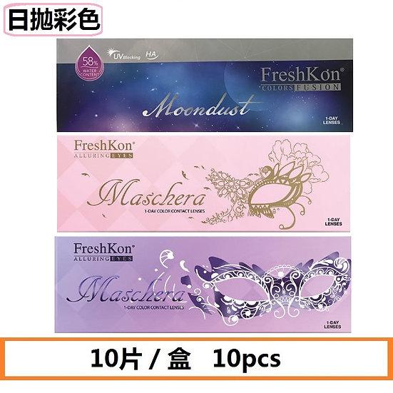 FreshKon 1 day Color (10pcs)