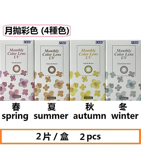 Seed Monthly Color Lens UV