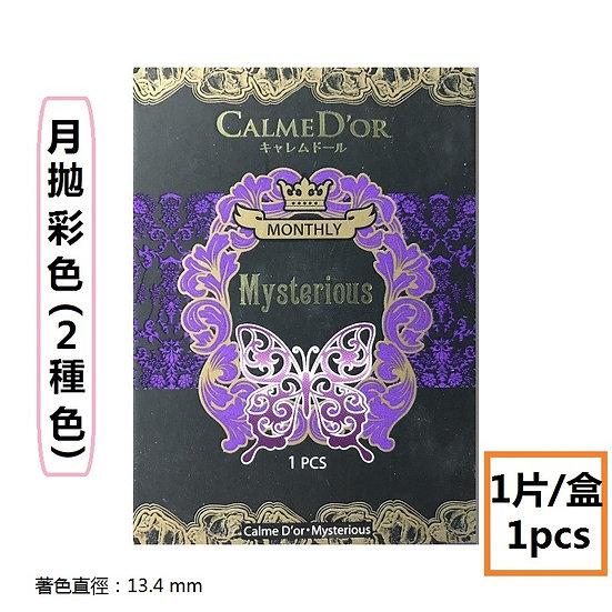 清貨!CalmeD'or Monthly (1pcs)