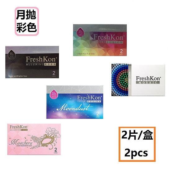 FreshKon Monthly Color