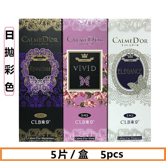 清貨!CalmeD'or 1 Day (5pcs)