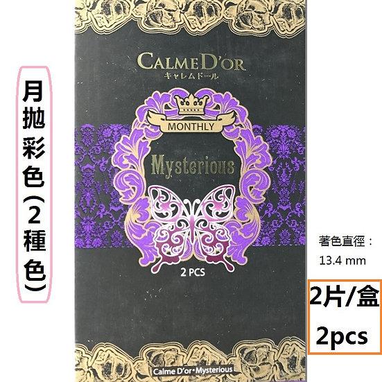 清貨!CalmeD'or  Monthly -0.00