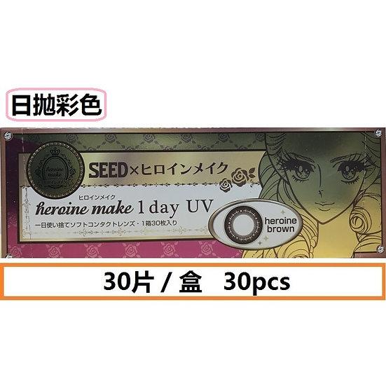 heroine make 1 day UV