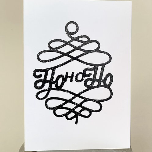Ho Ho Ho Glitter Christmas Card