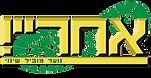 לוגו אחריי שקוף (1).png