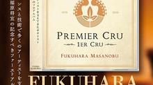 福原将宜1st Solo Album「PREMIER CRU ~1ER CRU~」