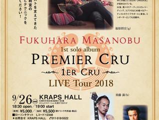 『福原将宜 1st solo album「PREMIER CRU ~1ER    CRU~」LIVE Tour 2018』追加公演第2弾!!