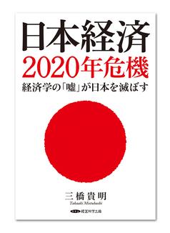 『日本経済2020年危機』
