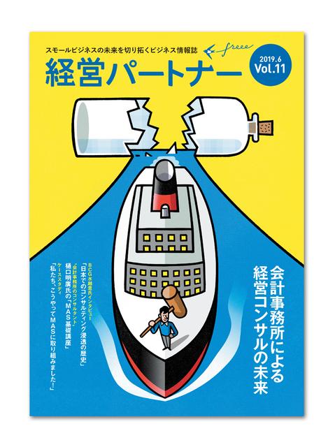 『経営パートナー vol.11 』