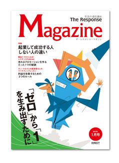 『TheResponseMagazine_2015年1月号』