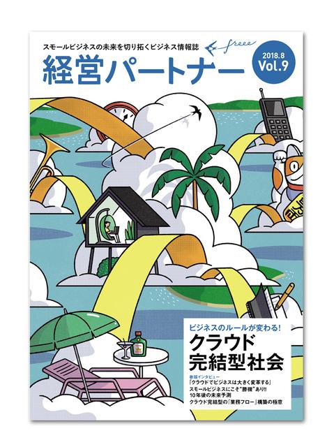 『経営パートナー vol.9』