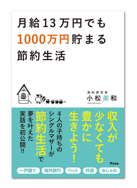 『月給13万でも1000万円貯まる節約生活』