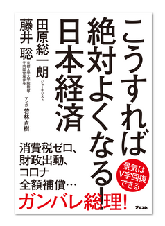 『こうすれば絶対よくなる!日本経済』