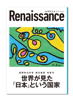 『ルネサンスvol.2』