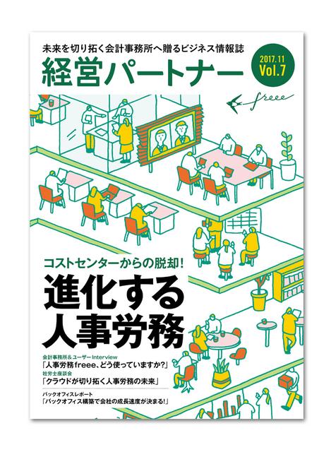 『経営パートナー vol.7』