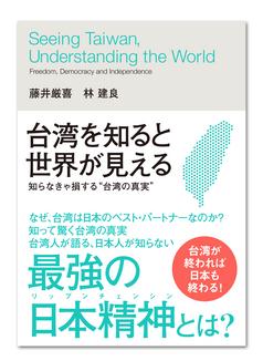 『台湾を知ると世界が見える』