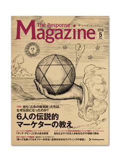 『TheResponseMagazine_2018年5月号』