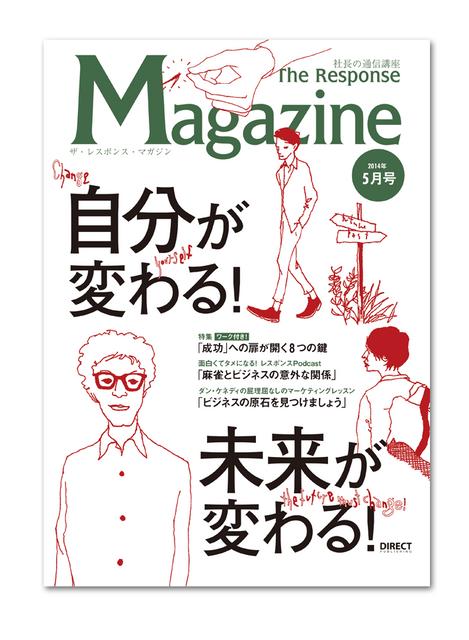 『TheResponseMagazine_2014年5月号』