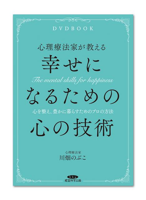 『DVDBOOK 幸せになるための心の技術』